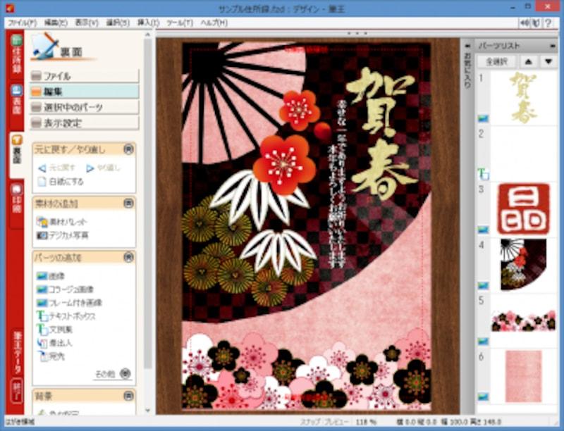 裏面の作成画面です。さまざまなイラスト、素材を組み合わせて好みのハガキを作成できます