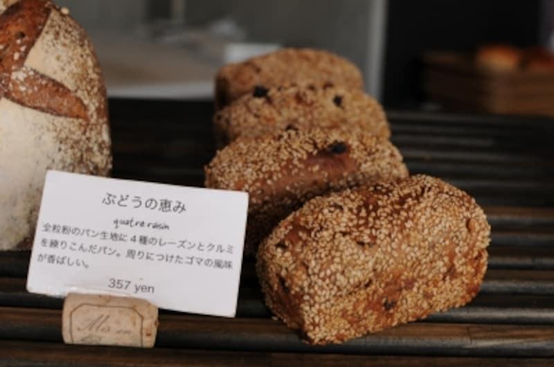 全粒粉のレーズンとクルミのパンも人気