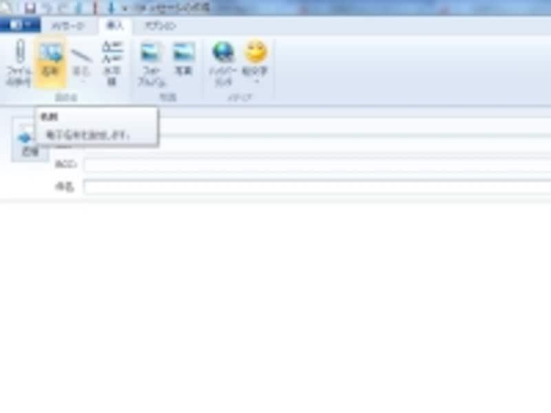 住所などの個人情報を相手に知らせる電子名刺をつけてメールを出せる。