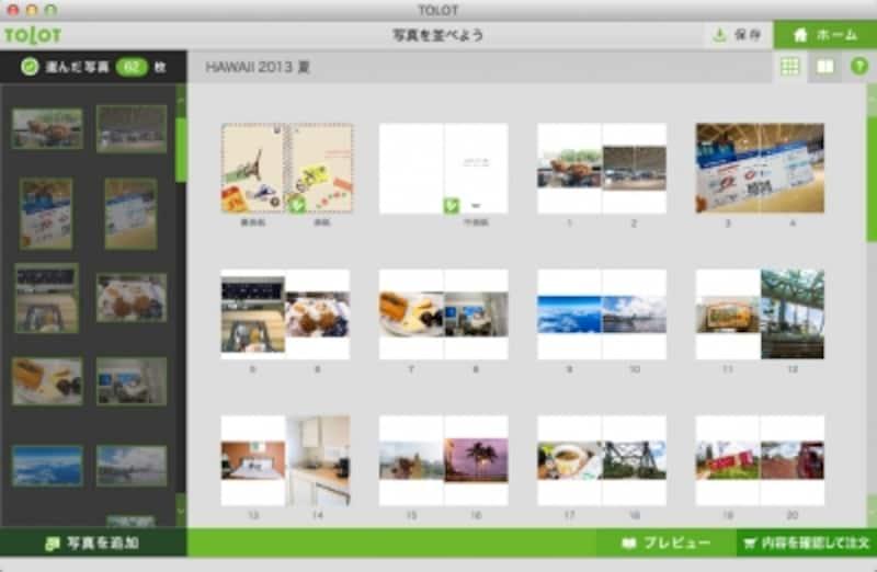 PC版の作成アプリ。最大62枚の写真を入れられます。