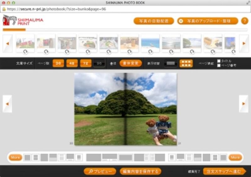SIMAUMAPRINTのWebブラウザ上のフォトアルバム作成アプリ。アップロードできる1枚のサイズは10MBまで。写真の自動配置や、見開きなど豊富なレイアウトから変更可能