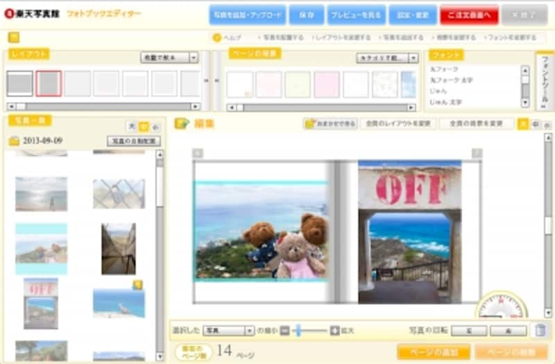 楽天写真館のWebブラウザ上のフォトブックエディター。「おまかせで写真を並べる(撮影日順)機能が便利。