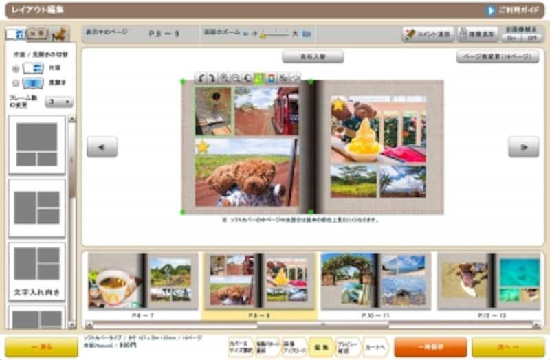 富士フイルムのWebブラウザ上で作成する「簡単フォトブック」アプリ。自動で似た画像やおすすめの画像を検索してくれる機能も付いています。