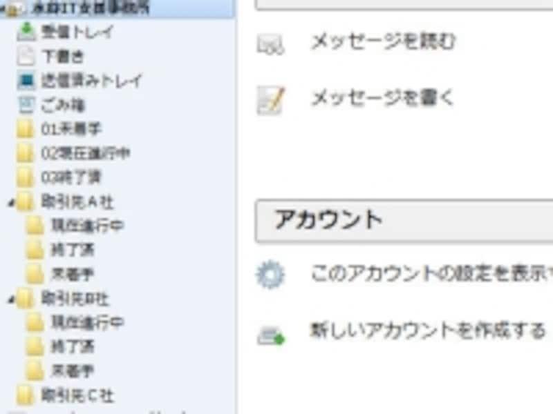 仕事の状況にあわせてフォルダーを作り受信メールを整理・整頓する。