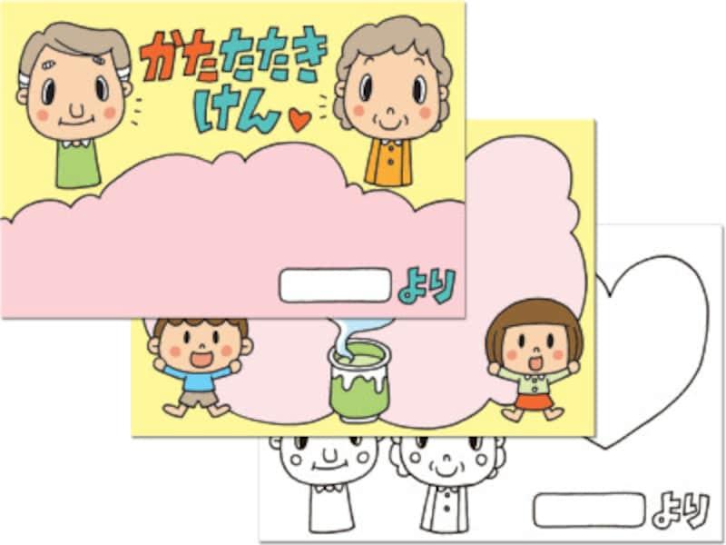 幼児の学習素材館ちびむすドリルの敬老の日カード・はがき・肩たたき券
