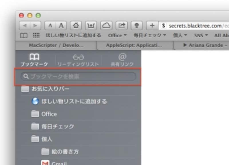 Safariのブックマーク検索