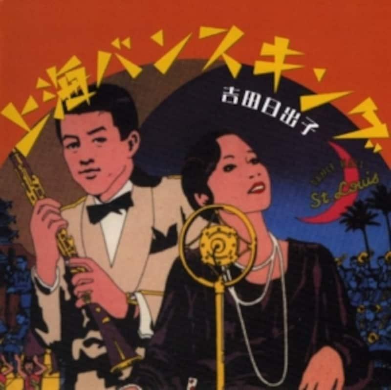 上海バンスキング/吉田日出子名選集
