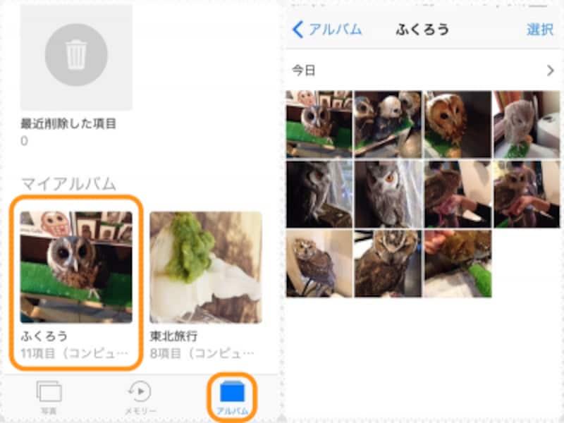 (左)写真アプリを起動して[アルバム]をタップすると「マイアルバム」にコピーしたフォルダがある。(右)タップするとコピーした写真を見ることができる