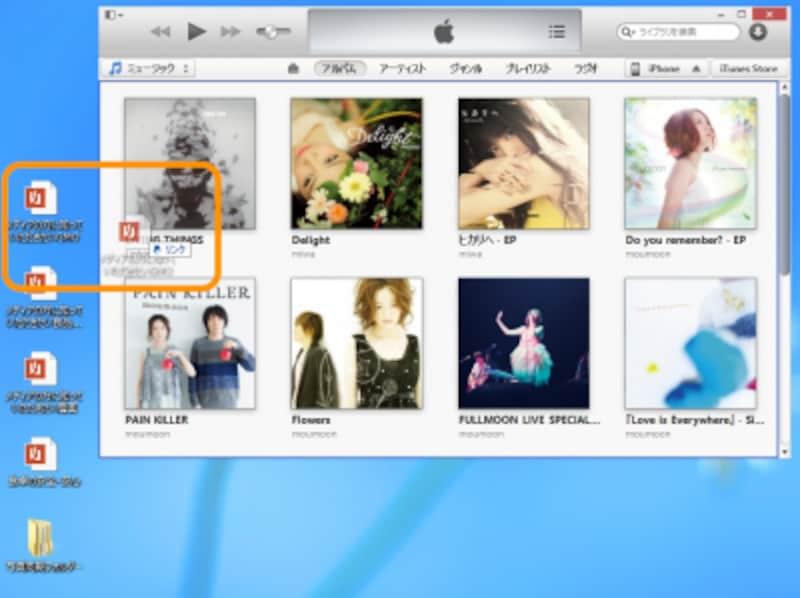 PDFファイルをiTunesの画面にドラッグ