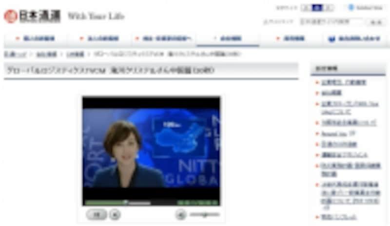 日本通運HP