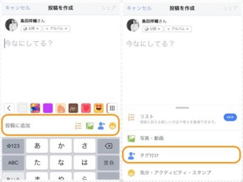 (左)[投稿に追加]をタップ。(右)[タグ付け]をタップして、友達を選ぶ