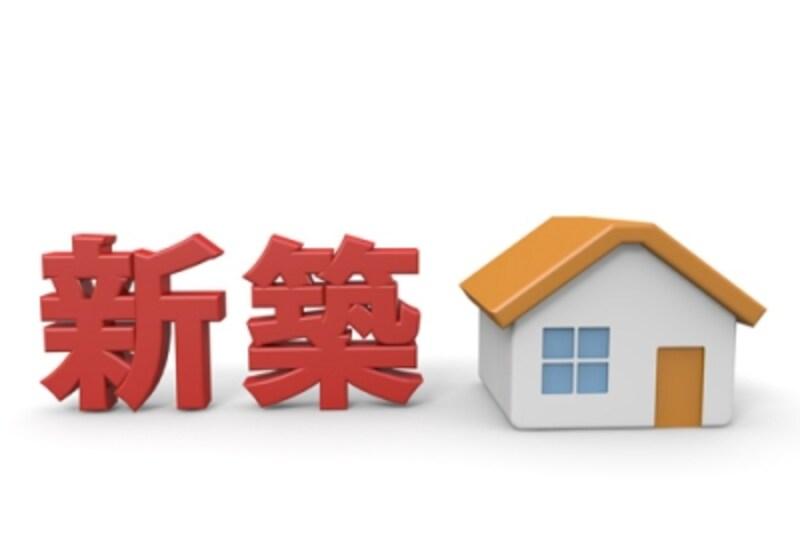 新築住宅のイメージ