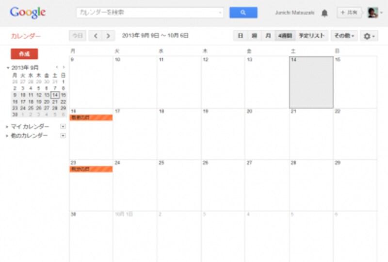 Googleカレンダーのメイン画面