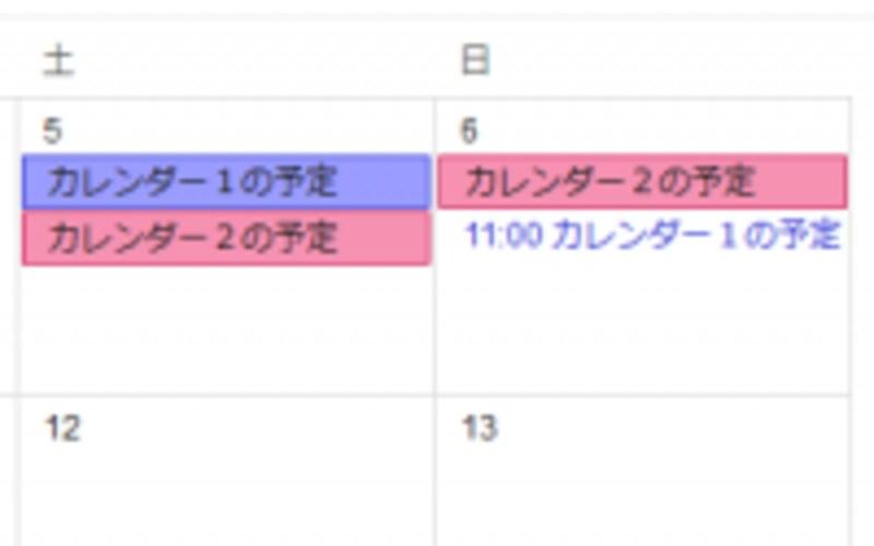 複数のカレンダーを管理