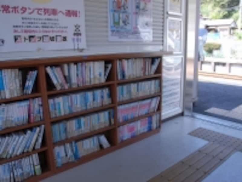 小さな駅舎内は本棚がずらりと並ぶ