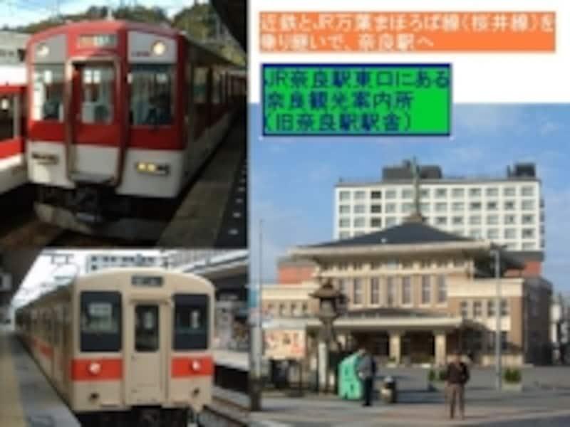 長谷寺駅からJR奈良駅までのアクセス