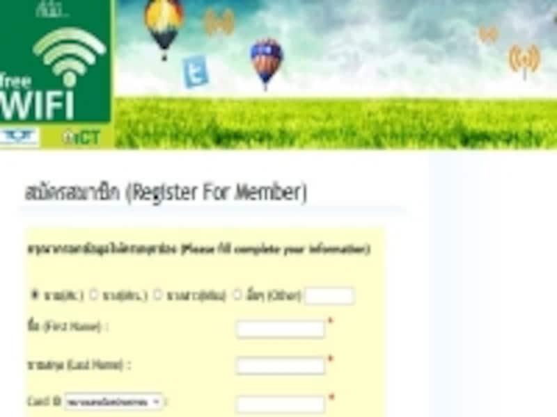 無料Wi-Fi登録