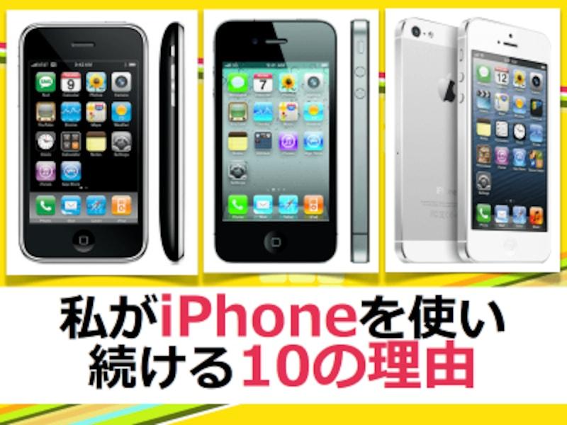 私がiPhoneを使い続ける10の理由