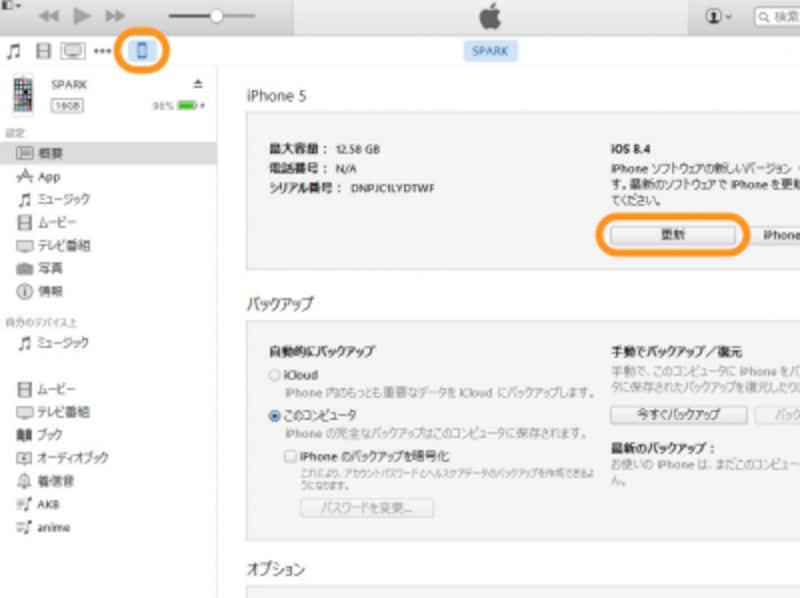 iPhoneの設定画面を開いて[概要]→[更新]をクリック