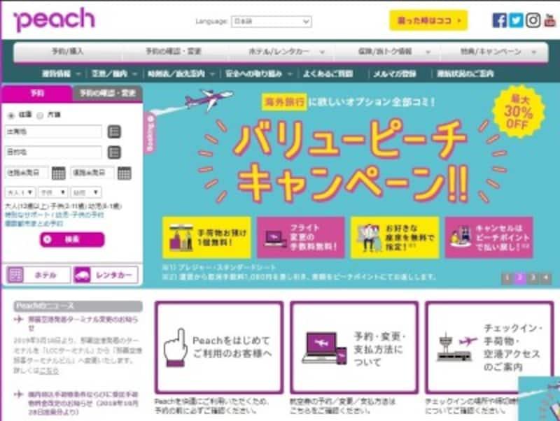 peach,予約,ホームページ