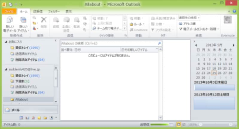 Outlook画面