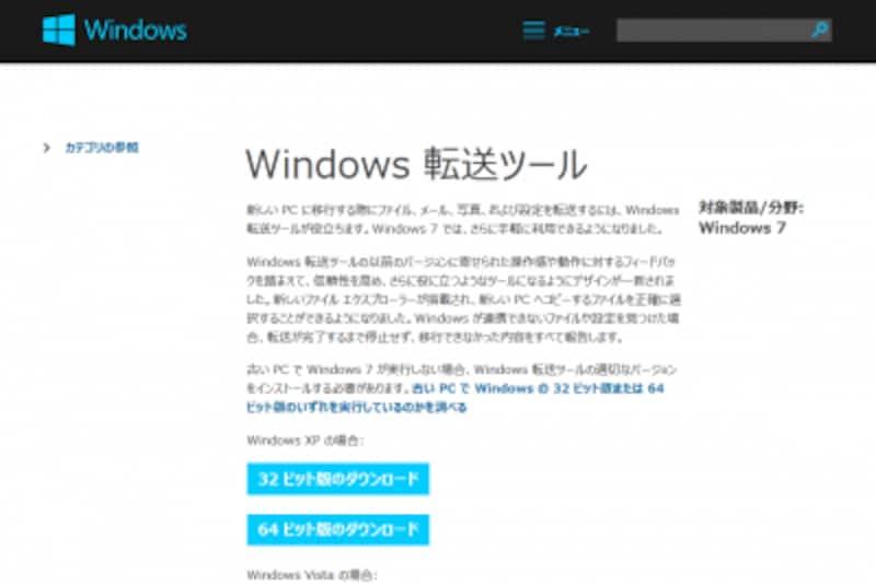 Windows転送ツール画面