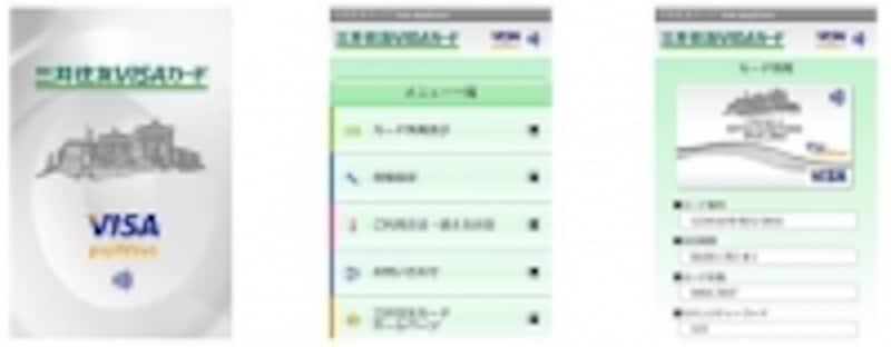 三井住友カード提供の「VisapayWave」スマートフォンアプリのイメージ