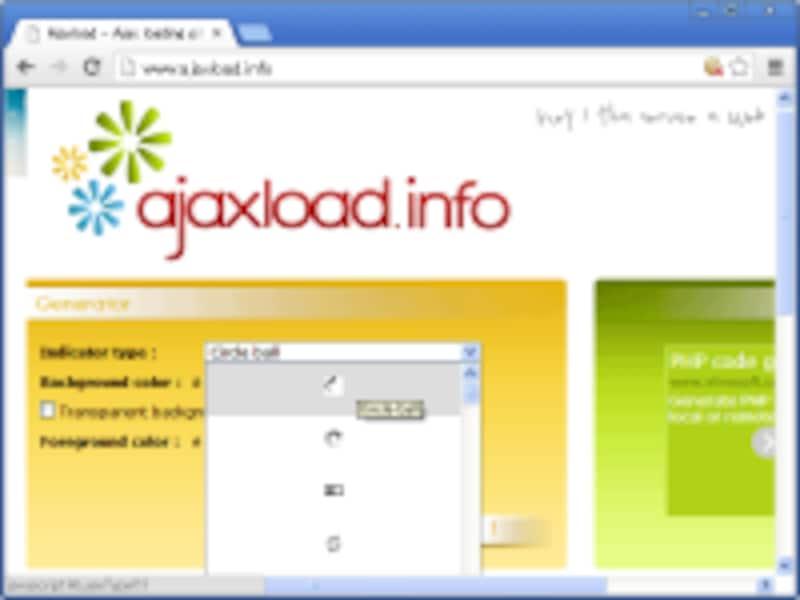 3項目指定するだけで簡単にローディング画像が生成できる「Ajaxload」