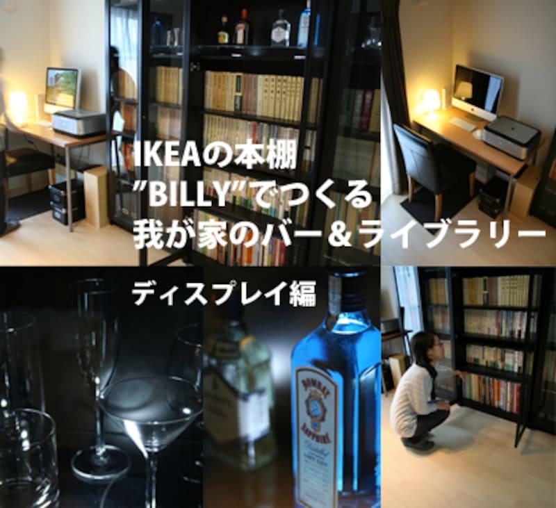 IKEAの本棚BILLYで作る書斎インテリア・その3