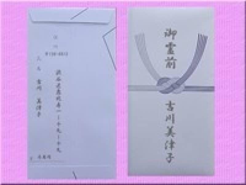 香典袋の書き方(表書き・指名・金額)