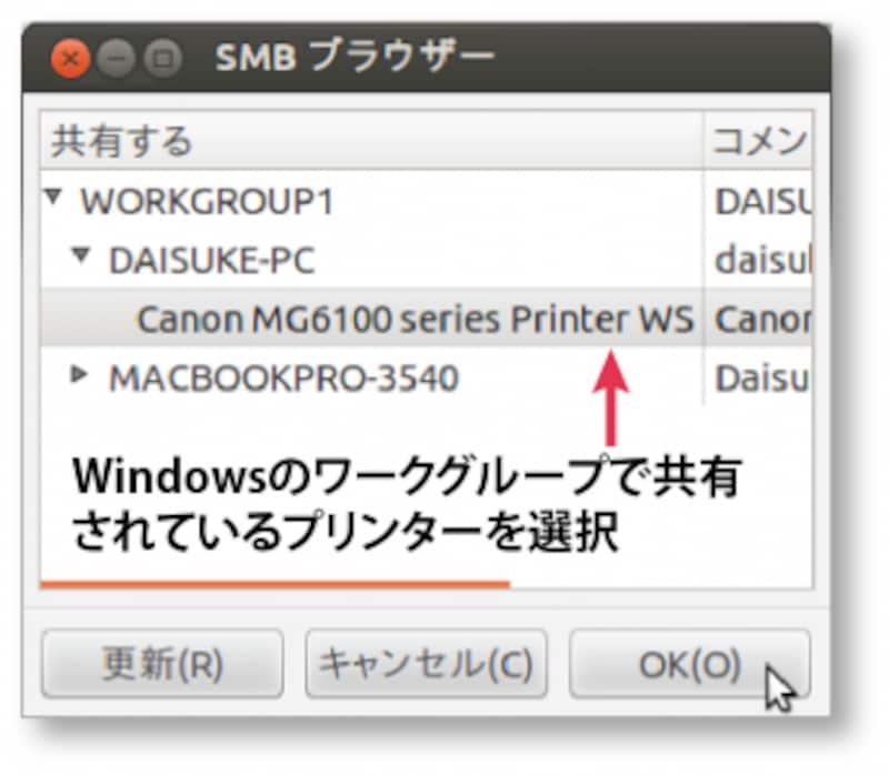 selectwindowssharedprinter