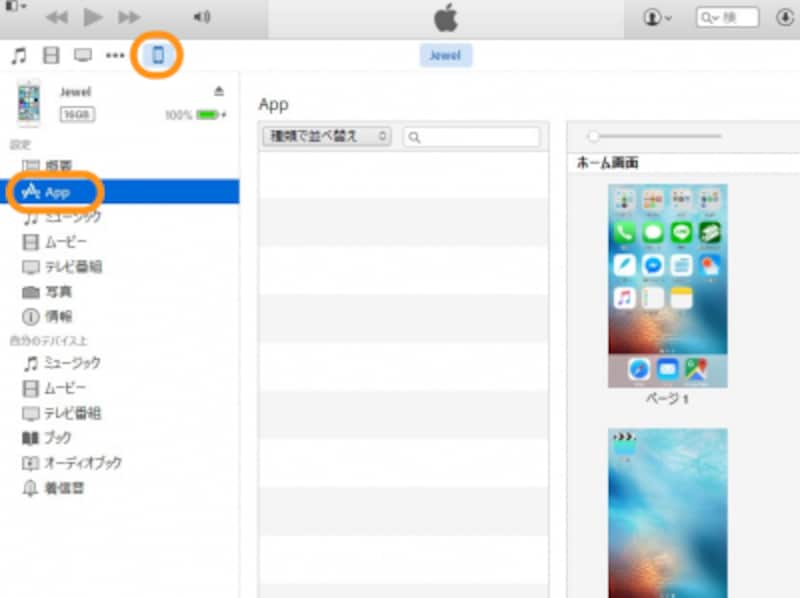 左上のiPhoneのアイコンをクリックして[App]をクリックする