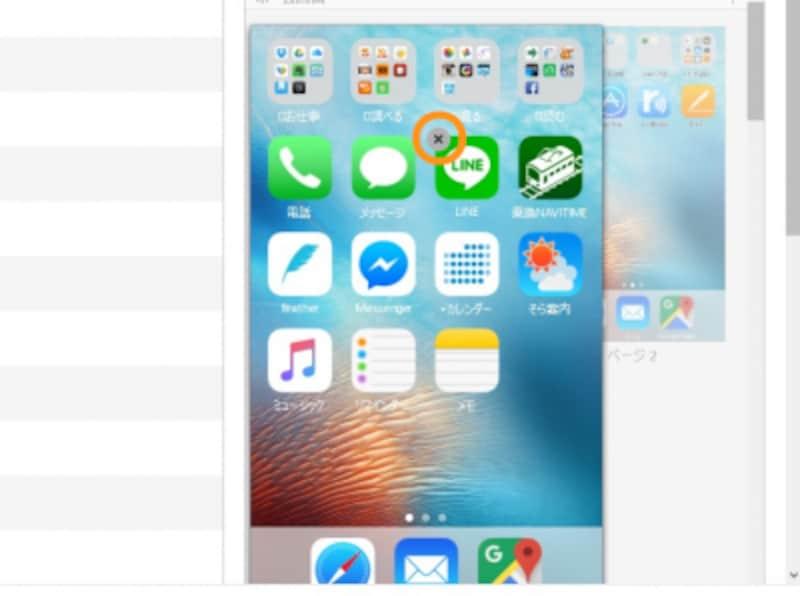 [×]をクリックするとアプリを削除できる