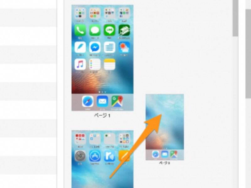 画面をドラッグして、ページ単位で移動できます