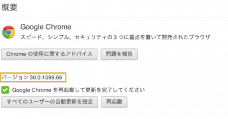 Chromeのバージョン