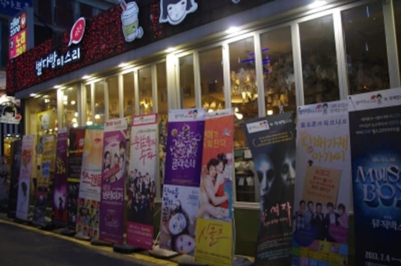 大学路ではあちこちに上演中作品のポスターやのぼりが。(C)MarinoMatsushima
