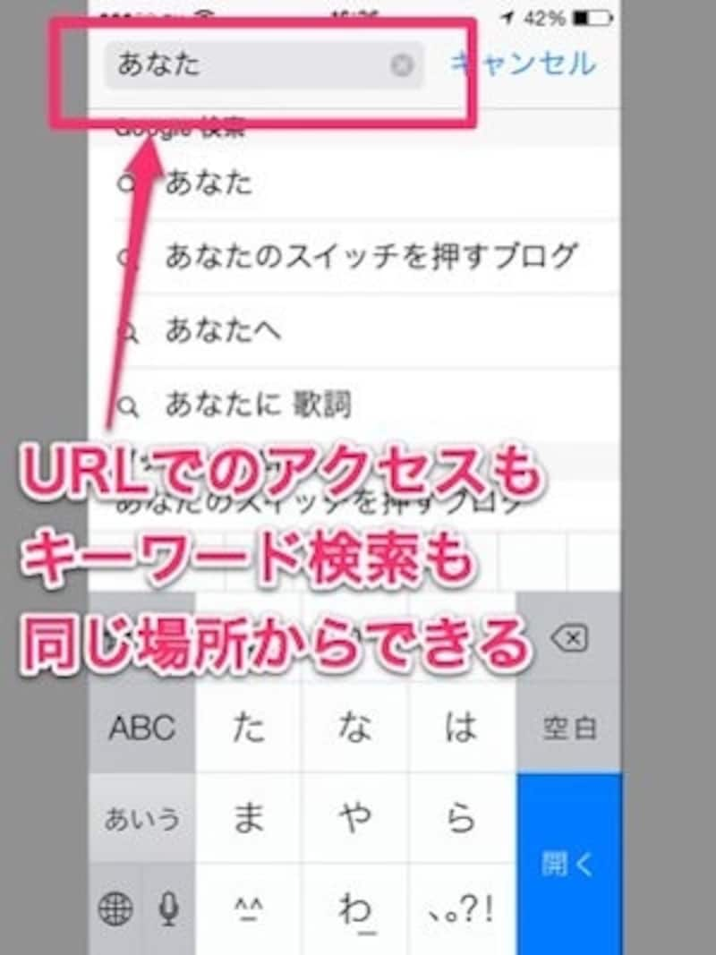 Safari-検索方法
