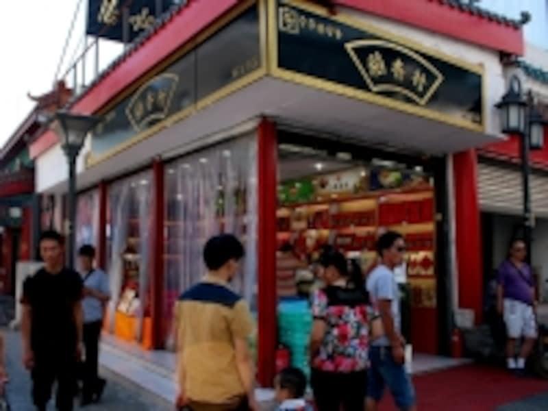 中華スイーツ「稲香村」