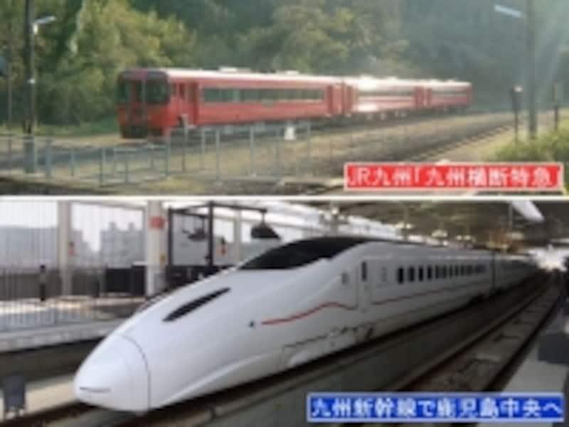 阿蘇から九州横断特急と九州新幹線で鹿児島中央へ