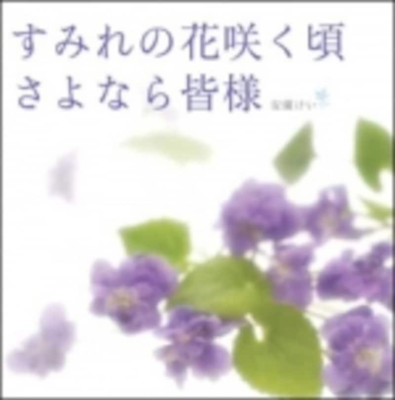 「すみれの花咲く頃」「さよなら皆様」