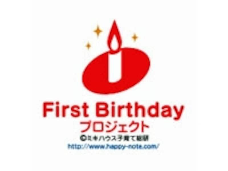 FirstBirthdayプロジェクト(ミキハウス子育て総研)