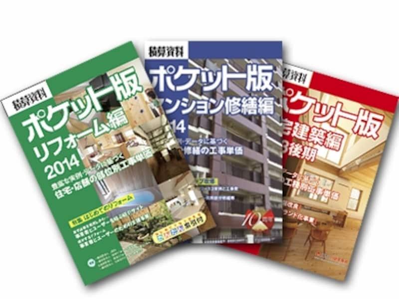 一般財団法人経済調査会が出している積算資料ポケット版シリーズ。リフォーム編、マンション修繕編、住宅建築編がある。