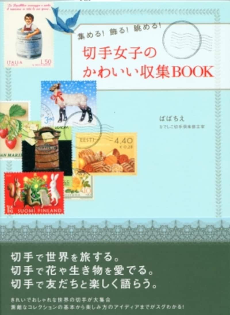 切手女子のかわいい収集BOOK