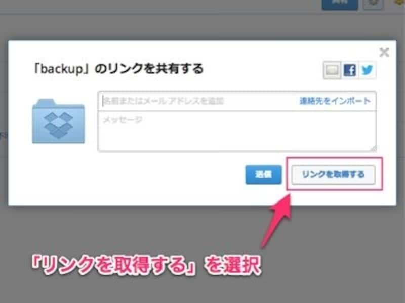 Dropbox-フォルタ?の共有方法(2)