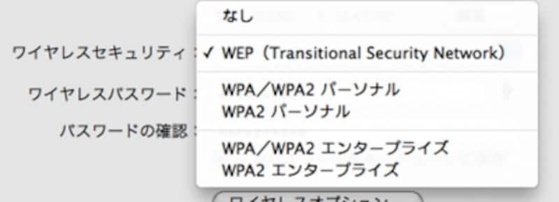 ワイヤレスセキュリティの「WPA/WPA2エンタープライズ」はワイヤレスのモードが「WDSネットワークに接続」の時に表示されます