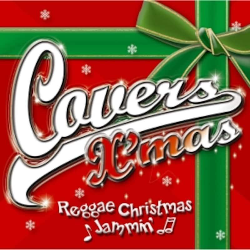 V.A.「カヴァーズ・クリスマス(COVERSX'MAS-REGGAECHRISTMASJAMMIN')」/VictorEntertainment/VICP-64780/¥1,980)