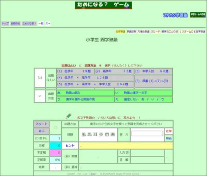四字熟語 ゲーム アプリ フナハシ学習塾による『小学生四字熟語』