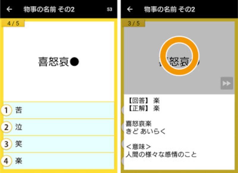 四字熟語 ゲーム アプリ 「四字熟語クイズ-はんぷく一般常識-」
