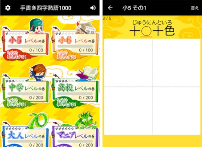 四字熟語 ゲーム アプリ 「手書き四字熟語1000」