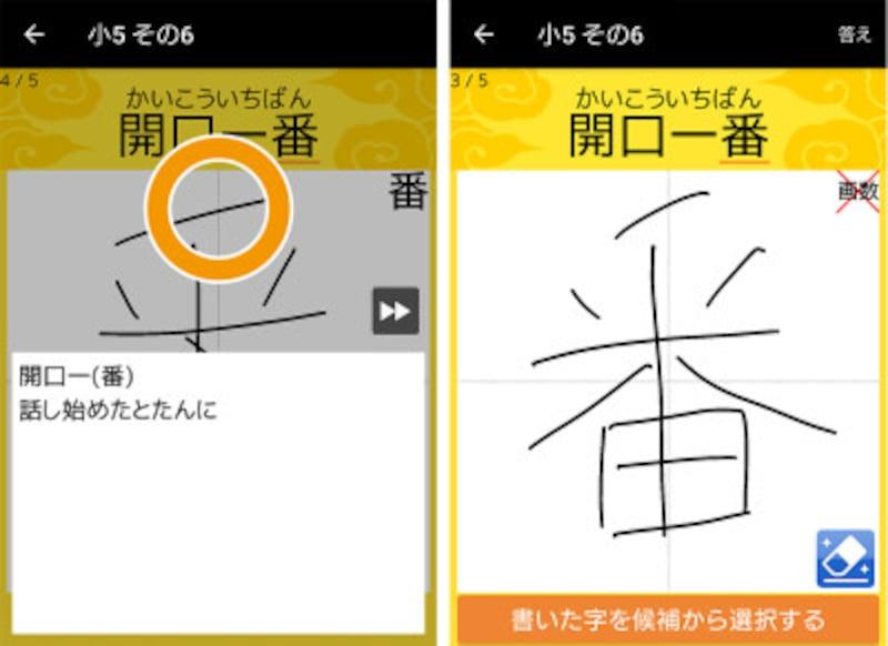 四字熟語 ゲーム アプリ 認識レベル「甘い(左)」では正解、「普通(右)」では不正解に